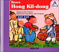 Brave Hong Kil-Dong/the Man Who Bought the Shade of a Tree