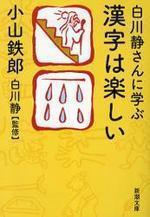 白川靜さんに學ぶ漢字は樂しい