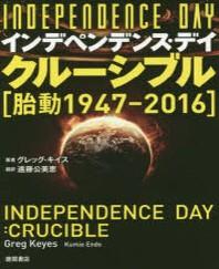 インデペンデンス.デイ:クル-シブル 胎動/1947-2016