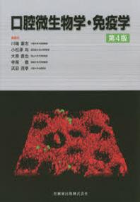 口腔微生物學.免疫學