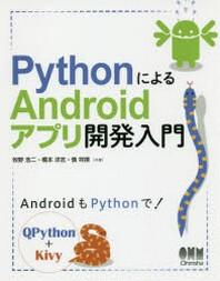 PYTHONによるANDROIDアプリ開發入門