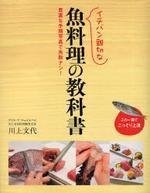 イチバン親切な魚料理の敎科書 豊富な手順寫眞で失敗ナシ!