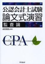 公認會計士試驗論文式演習監査論