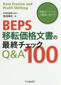 BEPS移轉價格文書の最終チェックQ&A100 稅務ガバナンスの構築に向けて