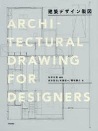 建築デザイン製圖