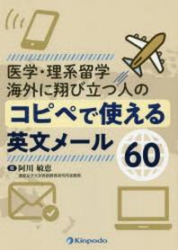 醫學.理系留學海外に翔び立つ人のコピペで使える英文メ-ル60