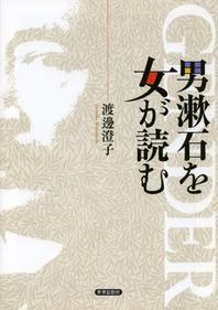 男漱石を女が讀む