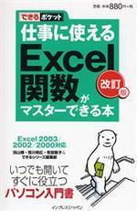 仕事に使えるEXCEL關數がマスタ-できる本