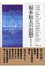 福本和夫の思想 硏究論文集成