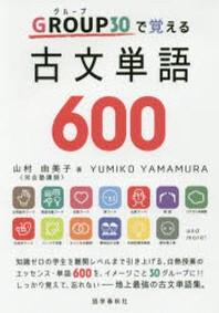GROUP30で覺える古文單語600