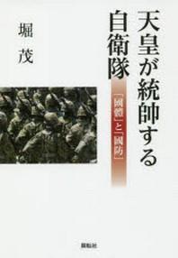 天皇が統帥する自衛隊 「國體」と「國防」