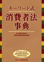 キ―ワ―ド式消費者法事典 日本弁護士連合會消費者問題對策委員會20周年記念出版
