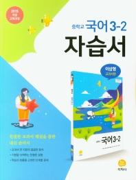 중학교 국어 3-2 자습서(이삼형 교과서편)(2021)