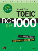 SUPERB ELITE TOEIC RC 1000: B형