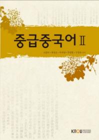 중급중국어2(워크북, 단어집, 어학CD 포함)