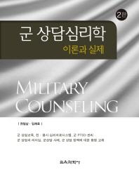 군 상담심리학
