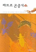 파브르 곤충기. 3