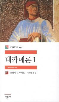 데카메론. 1
