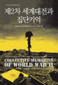 제2차 세계대전과 집단기억