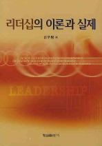 리더십의 이론과 실제