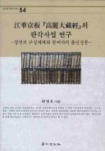 강화경판 고려대장경의 판각사업 연구