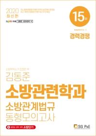 김동준 소방관련학과 소방관계법규 동형 모의고사 15회(경력경쟁)(2020)
