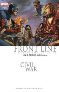 시빌 워: 프론트 라인 Book. 1