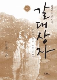 갈대상자(하나님의 산 역사)