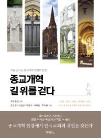 종교개혁 길 위를 걷다