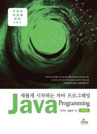 새롭게 시작하는 자바 프로그래밍(Java Programming)