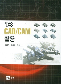 NX8 CAD CAM 활용