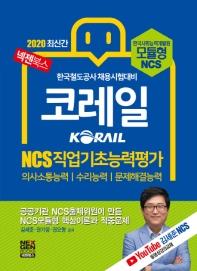 넥젠 코레일 NCS직업기초능력평가(2020)
