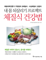 체질식 건강법