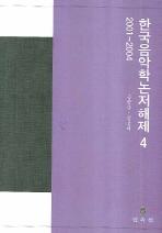 한국음악학논저해제. 4: 2001-2004