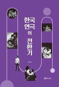 한국 연극의 전환기