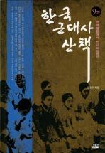 한국 근대사 산책. 9