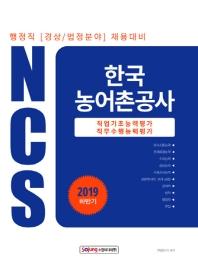 NCS 한국 농어촌공사(2019 하반기)