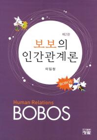 보보의 인간관계론