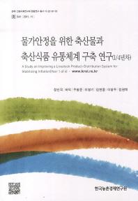 물가안정을 위한 축산물과 축산식품 유통체계 구축 연구(1 4년차)