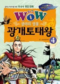 와우(Wow) 광야의 영웅 광개토태왕. 4