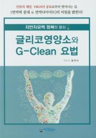 글리코영양소와 G-Clean 요법
