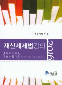 재산세제법강의(2016)