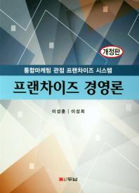 프랜차이즈 경영론