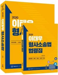 이태우 형사소송법+법령집(2019)