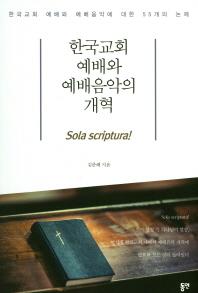 한국교회 예배와 예배음악의 개혁