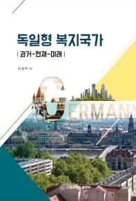 독일형 복지국가: 과거- 현재- 미래