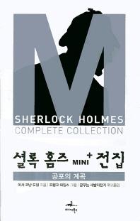 셜록 홈즈 Mini+ 전집: 공포의 계곡