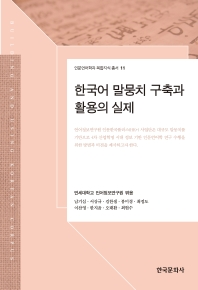 한국어 말뭉치 구축과 활용의 실제
