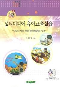 멀티미디어 유아교육실습