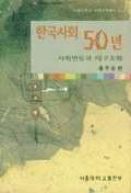한국사회 50년(사회과학총서 12)